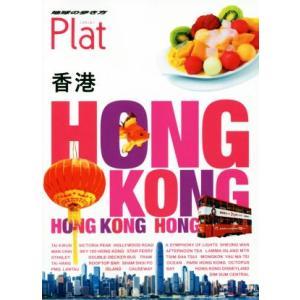 香港 地球の歩き方Plat/地球の歩き方編集室(編者)