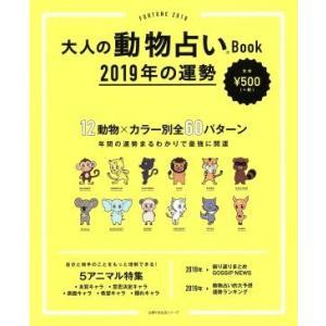 大人の動物占いBook 2019年の運勢 主婦の友生活シリーズ/主婦の友社(編者)
