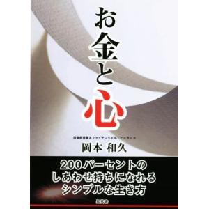 お金と心 200パーセントのしあわせ持ちになれるシンプルな生き方/岡本和久(著者)