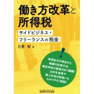 働き方改革と所得税 サイドビジネス・フリーランスの税金/日景智(著者)
