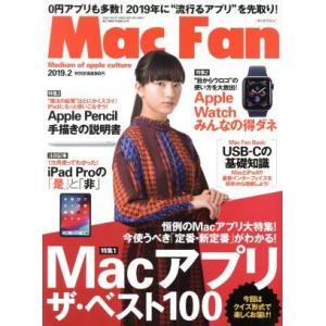 Mac Fan(2019年2月号) 月刊誌/マイナビ出版(その他)