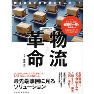 物流革命 日経MOOK/角井亮一(その他)