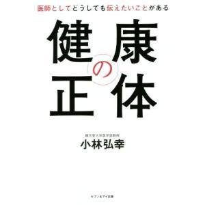 健康の正体 医師としてどうしても伝えたいことがある/小林弘幸(著者)|bookoffonline