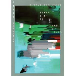ダークウェブ・アンダーグラウンド 社会秩序を逸脱するネット暗部の住人たち/木澤佐登志(著者)