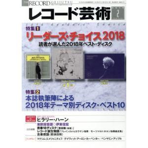 レコード芸術 2019年2月号 Magazineの商品画像|ナビ