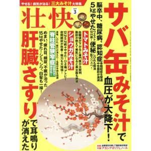 壮快(3 2019) 月刊誌/マキノ出版(編者)|bookoffonline