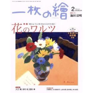 一枚の繪(No.570 2019年2月号) 月刊誌/一枚の繪(その他) bookoffonline