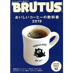BRUTUS(2019 2/1) 隔週刊誌/マガジンハウス(その他)|bookoffonline