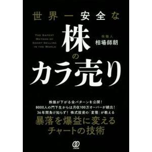 世界一安全な株のカラ売り/相場師朗(著者)