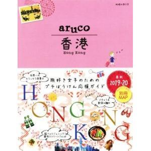 香港 改訂第6版(2019−20) 地球の歩き方aruco/地球の歩き方編集室(編者)
