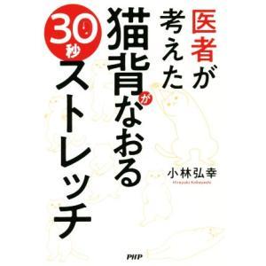 医者が考えた猫背がなおる30秒ストレッチ/小林弘幸(著者)|bookoffonline