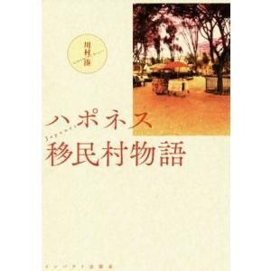 ハポネス移民村物語/川村湊 (著者)の商品画像|ナビ