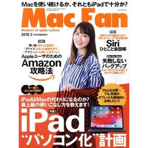 Mac Fan(2019年3月号) 月刊誌/マイナビ出版(その他)