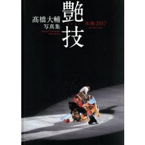 高橋大輔写真集 『艶技』氷艶2017/高橋大輔(その他)