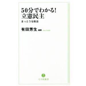 50分でわかる!立憲民主 まっとうな政治 弓立社新書/有田芳生(著者)