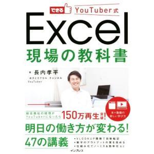 Excel 現場の教科書 できるYouTuber式/長内孝平(著者)