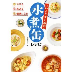 いいことずくめの水煮缶レシピ やせる・若返る・健康になる/藤本なおよ(著者)