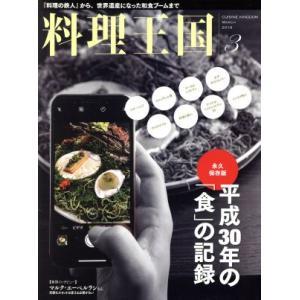 料理王国(2019年3月号) 月刊誌/CUISINE KINGDOM(その他)|bookoffonline