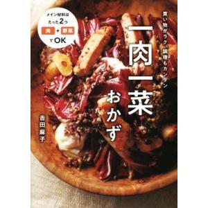一肉一菜おかず 買い物がラク、調理もカンタン/吉田麻子(著者)