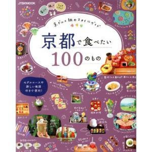 京都で食べたい100のもの 京グルメ旅のスタイルガイド JTBのMOOK/JTBパブリッシング(その...