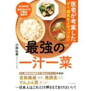 最強の一汁一菜 医者が考案したがん・病気をよせつけない/小林弘幸(著者)|bookoffonline