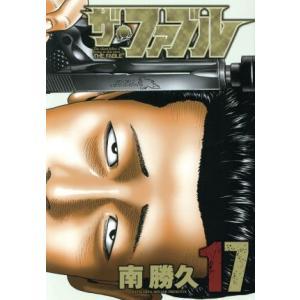 ザ・ファブル(17) ヤングマガジンKCSP/南勝久(著者)