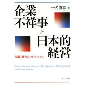 企業不祥事と日本的経営 品質と働き方のダイナミズム/十名直喜(著者)