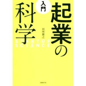 入門 起業の科学/田所雅之(著者)