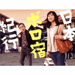 日本ボロ宿紀行 DVD BOX/深川麻衣、高橋和也,岩本裕司(音楽)|bookoffonline
