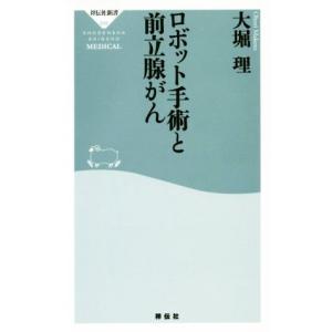 ロボット手術と前立腺がん 祥伝社新書559/大堀理(著者)