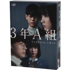 3年A組 −今から皆さんは、人質です− DVD−BOX/菅田将暉,永野芽郁,片寄涼太,松本晃彦(音楽...