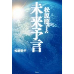 松原照子の未来予言 ムー・スーパーミステリー・ブックス/松原照子(著者)