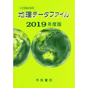 大学受験対策用地理データファイル(2019年度版)/帝国書院編集部(編者)