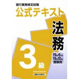 銀行業務検定試験 公式テキスト 法務3級(19年6月・19年10月受験用)/経済法令研究会(編者)|bookoffonline