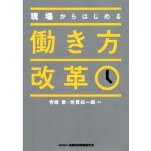 現場からはじめる働き方改革/宮崎敬(著者),佐貫総一郎(著者)