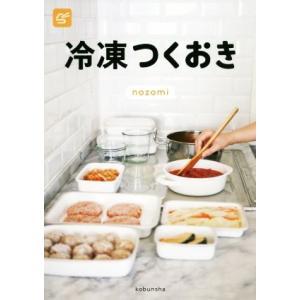 冷凍つくおき/nozomi(著者)