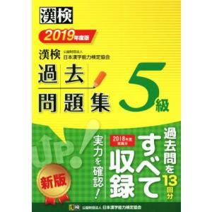 漢検5級過去問題集(2019年度版)/日本漢字能力検定協会(編者)