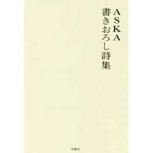 ASKA 書きおろし詩集/ASKA(著者)