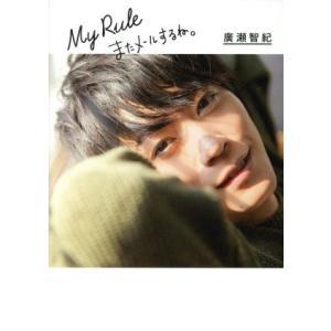 廣瀬智紀ブログBOOK「My Rule〜またメールするね。〜」 初回限定版/廣瀬智紀(著者)