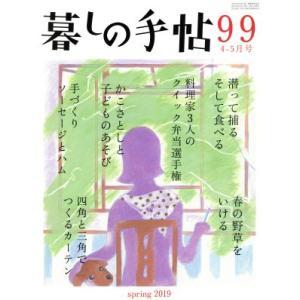 暮しの手帖(99 2019 4‐5月号) 隔月刊誌/暮しの手帖社(その他)|bookoffonline