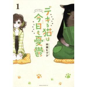 デキる猫は今日も憂鬱(1) シリウスワイドKC/山田ヒツジ(著者)