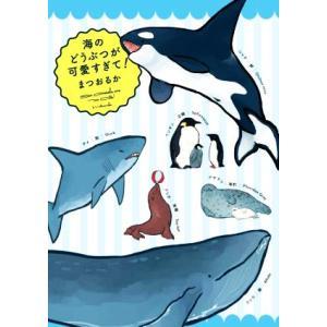 海のどうぶつが可愛すぎて! コミックエッセイ MF comic essay/まつおるか(著者)