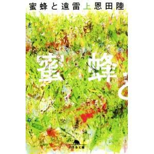 蜜蜂と遠雷(上) 幻冬舎文庫/恩田陸(著者) bookoffonline