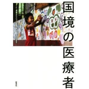 国境の医療者/メータオ・クリニック支援の会(編者),渋谷敦志(その他)|bookoffonline