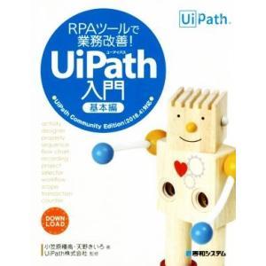 RPAツールで業務改善!UiPath入門 基本編 UiPath Community Edition ...