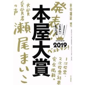 本屋大賞(2019) 本の雑誌増刊/本の雑誌編集部(編者)