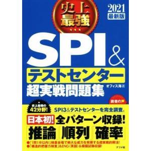 史上最強SPI&テストセンター超実戦問題集(2021最新版)/オフィス海(著者)