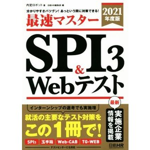 最速マスターSPI3&Webテスト(2021年度版) 分かりやすさバツグン!あっという間に対策できる...