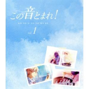 この音とまれ! Vol.1(第1クール)(Blu−ray Disc)/アミュー(原作),内田雄馬(久...
