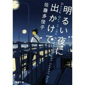 明るい夜に出かけて 新潮文庫/佐藤多佳子(著者)